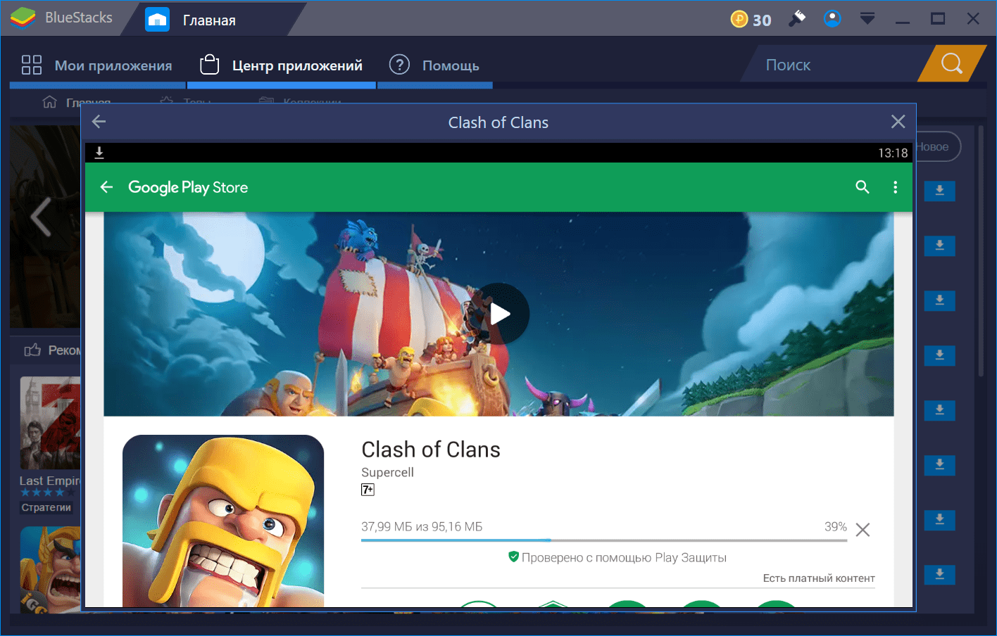 Установка Clash of Clans на BlueStacks 3
